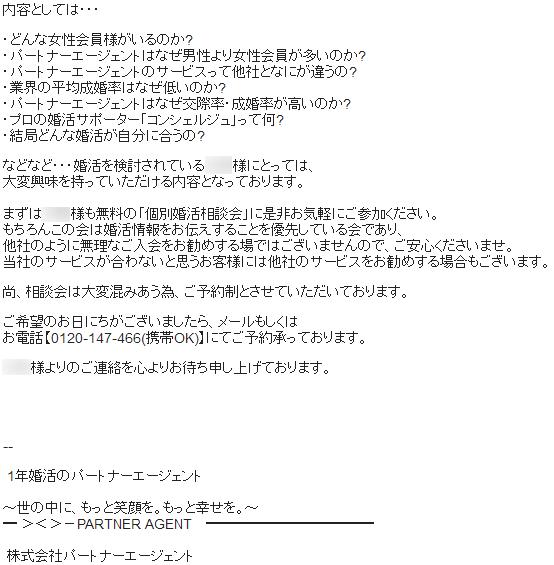 2通目メール文2