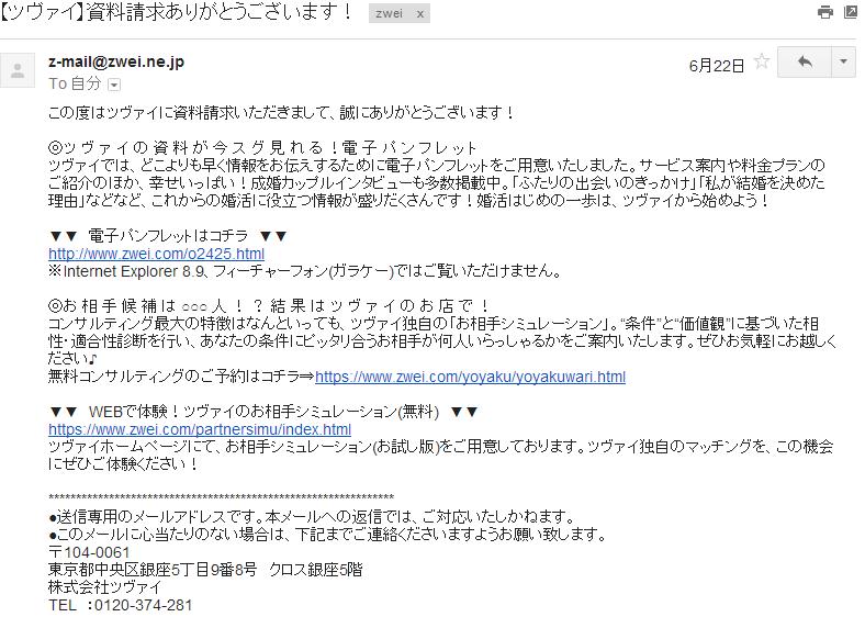 1回目メール