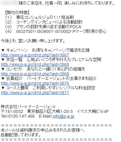 1通目メール文2