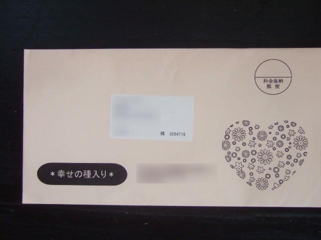 20151022封筒宛名ぼかし