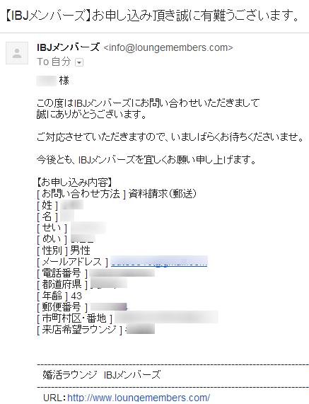 IBJ資料請求後のメール画面