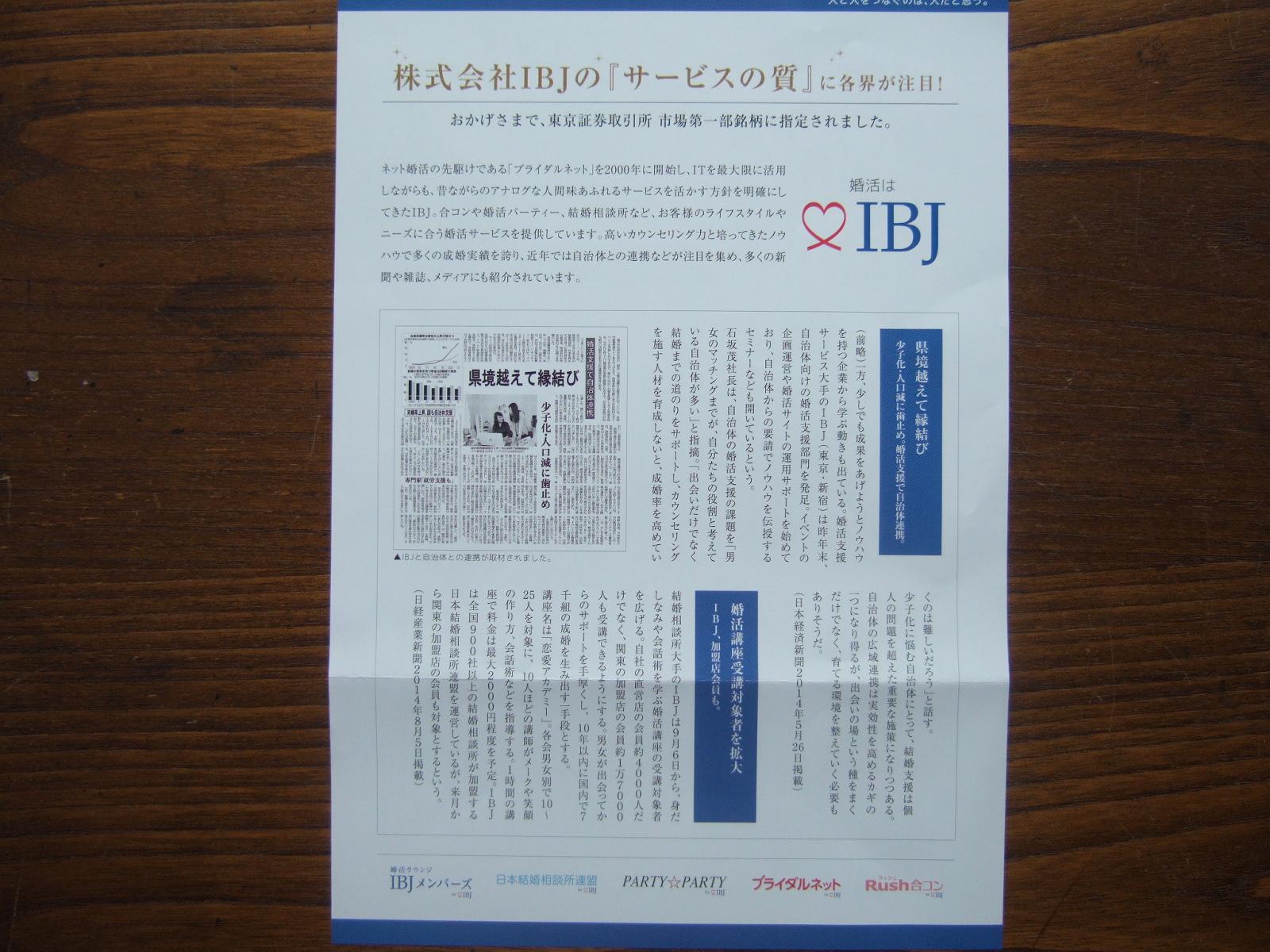 IBJ (9)