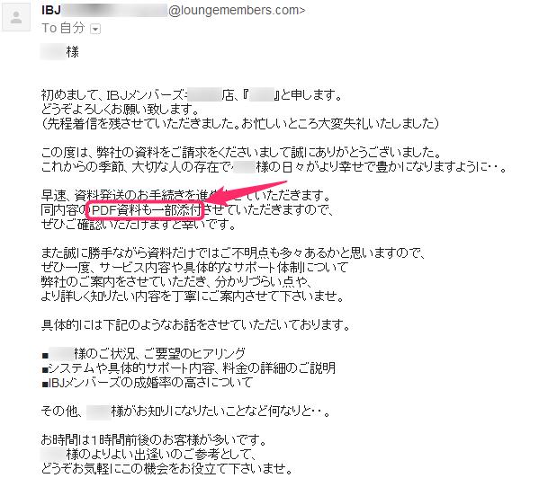 IBJ資料請求後の電話後のメール画面