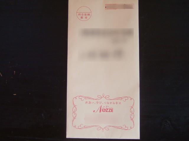 20150830封筒宛名ぼかし