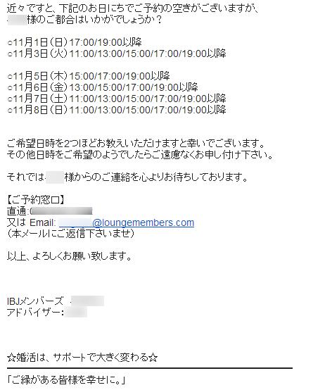 IBJ資料請求後の電話後のメール画面2